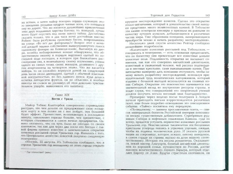 Иллюстрация 1 из 14 для Собрание сочинений: Торговый дом Гердлстон - Артур Дойл | Лабиринт - книги. Источник: Лабиринт