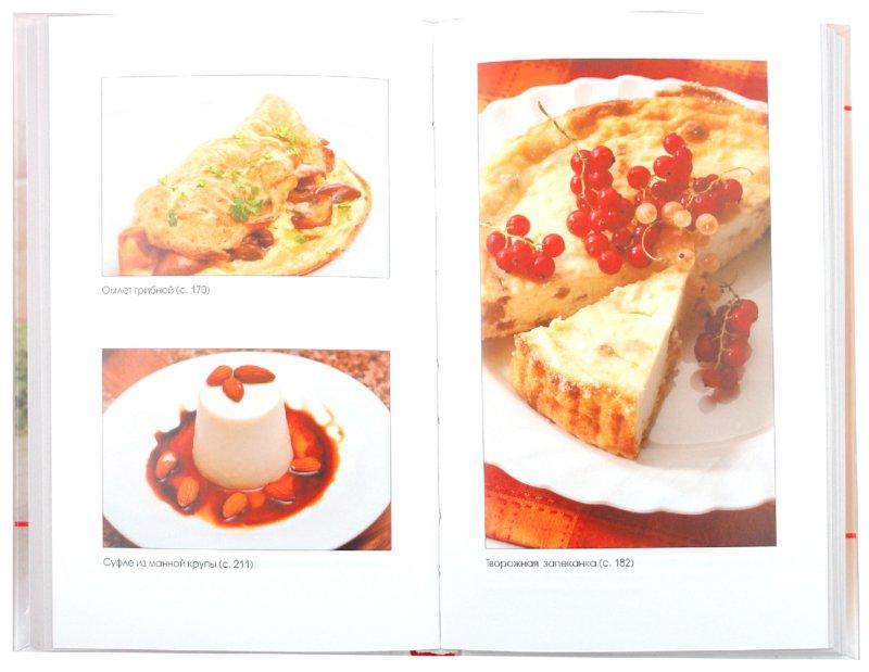 Иллюстрация 1 из 25 для Готовим на пару. 400 лучших рецептов - Надежда Пичугина | Лабиринт - книги. Источник: Лабиринт