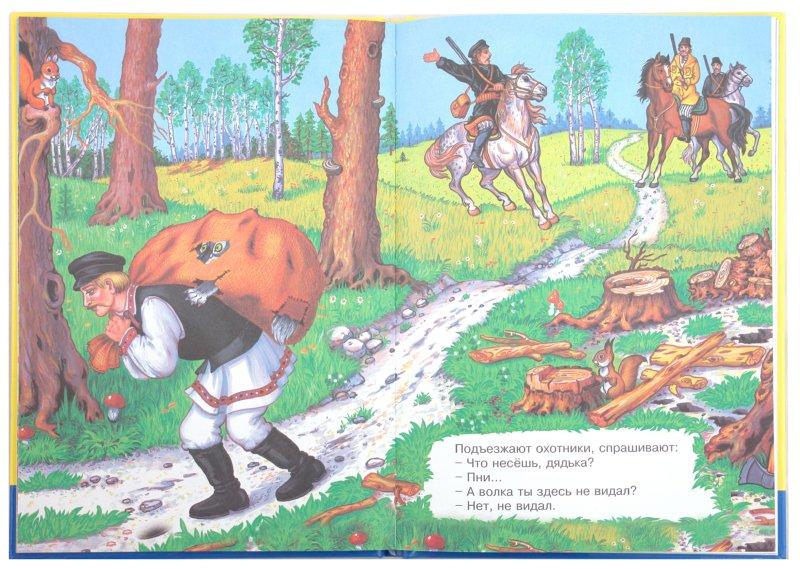 Иллюстрация 1 из 18 для Дедушкины сказки | Лабиринт - книги. Источник: Лабиринт