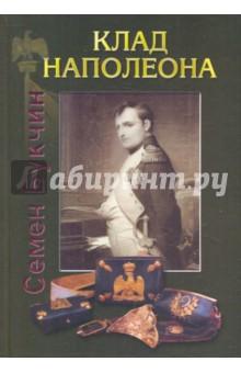 Клад Наполеона. Повесть, основанная на подлинных документах
