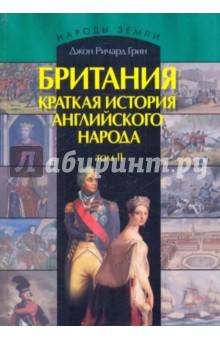 Британия. Краткая история английского народа. В 2 томах. Том 2