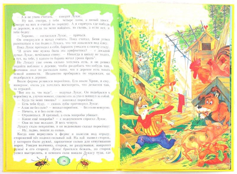 Иллюстрация 1 из 9 для Про лисенка Фоку и его друзей - Виктор Рашкевич   Лабиринт - книги. Источник: Лабиринт