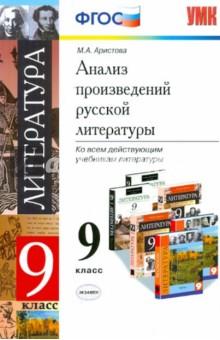 Анализ произведений русской литературы: 9 класс. ФГОС
