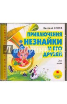 Приключения Незнайки и его друзей (CD)Отечественная литература для детей<br>Общее время звучания: 5 час. 44 мин.<br>Формат: MPEG-I Layer-3 (mp3), 256 kbps, 16 bit, 44.1 kHz, stereo<br>Серия: Детская аудиокнига<br>Читает: Телегина Т. <br>Носитель: 1 CD<br>Уже несколько поколений юных читателей в нашей стране выросло на книгах замечательного писателя Николая Носова. Его романы-сказки о Незнайке - Приключения Незнайки и его друзей , Незнайка в Солнечном городе, Незнайка на Луне - стали классикой детской литературы. <br>В Цветочном городе живут веселые и беззаботные коротышки. А коротышками их называют, потому что они очень маленькие, ростом с небольшой огурец. Это Знайка, Торопыжка, Пончик, Растеряйка, доктор Пилюлькин, механики Винтик и Шпунтик, братья Авоська и Небоська, охотник Пулька с собачкой Булькой. А самый большой проказник среди них - малыш Незнайка. Вечно он попадает во всякие смешные и забавные истории. То решит художником стать, то музыкантом, то поэтом, на газированном автомобиле покататься или отправиться в путешествие на воздушном шаре…<br>