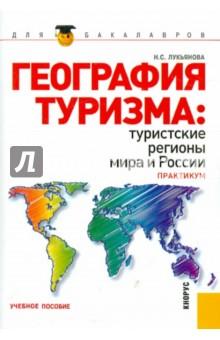 География туризма: туристские регионы мира и России. Практикум. Учебное пособие