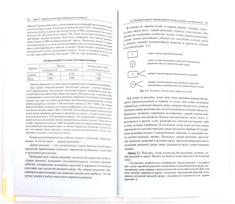 Иллюстрация 1 из 16 для Управленческие решения - Александр Пужаев | Лабиринт - книги. Источник: Лабиринт