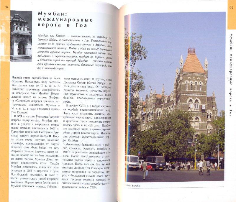 Иллюстрация 1 из 12 для Гоа: Путеводитель - Анил Мулчандани   Лабиринт - книги. Источник: Лабиринт