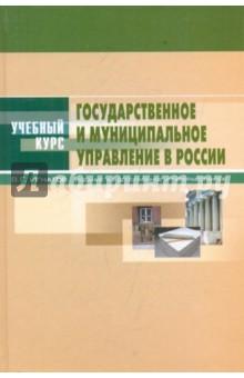 Государственное и муниципальное управление в России. Теория и организация