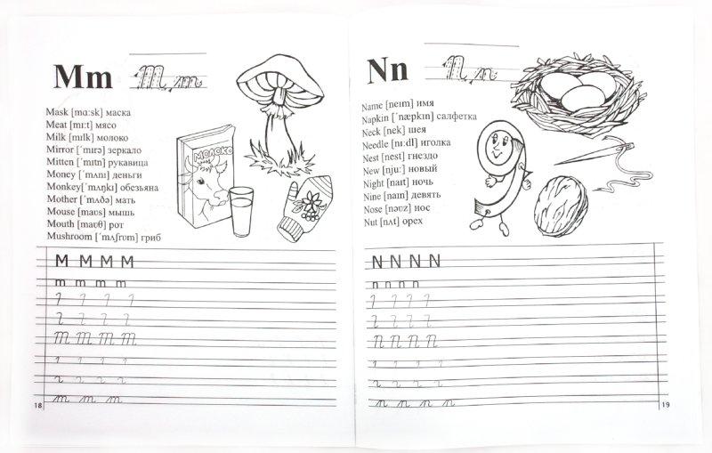 Английские рассказы для 5 класса