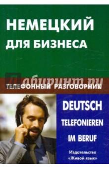 Немецкий для бизнеса. Телефонный разговорникРусско-немецкие разговорники<br>Книга Немецкий для бизнеса. Телефонный разговорник представляет собой практическое языковое пособие. Она предназначена для тех, кто имеет повседневные деловые контакты с партнерами из Германии, - для предпринимателей, референтов, переводчиков. В ходе ежедневных телефонных переговоров им необходимы навыки делового общения и знание деловой лексики.<br>В книге обыгрываются типичные повседневные ситуации: как представиться и начать телефонный разговор, договориться о встрече, ее времени и месте, что-то предложить или о чем-то справиться. Специально построенные разговорные модели подскажут, как ориентироваться в тех случаях, когда в ходе разговора возникают затруднения.<br>В каждый раздел книги включены комментарии страноведческого характера, раскрывающие особенности немецкой традиции общения, отражающейся и в повседневном деловом общении по телефону.<br>