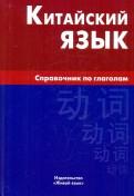 Маргарита Фролова: Китайский язык. Справочник по глаголам