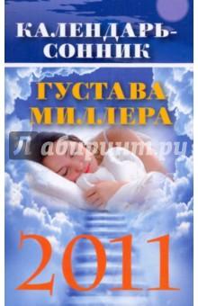 Календарь-сонник Густава Миллера на 2011 год