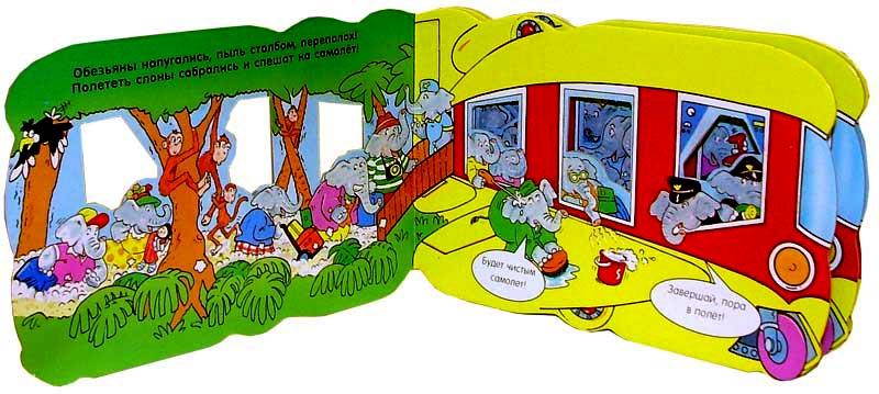 Иллюстрация 1 из 2 для Веселый полет. Машинки с окошками-1 | Лабиринт - книги. Источник: Лабиринт