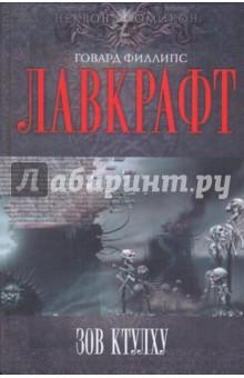 Лавкрафт Говард Филлипс Зов Ктулху