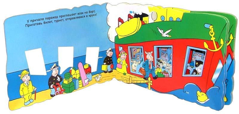 Иллюстрация 1 из 4 для Морские приключения. Машинки с окошками-1 | Лабиринт - книги. Источник: Лабиринт