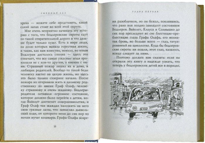 Иллюстрация 1 из 13 для Змеиный зал - Лемони Сникет | Лабиринт - книги. Источник: Лабиринт