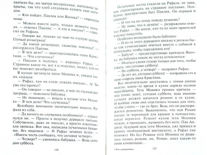Иллюстрация 1 из 9 для Дом с привидением - Иоанна Хмелевская | Лабиринт - книги. Источник: Лабиринт