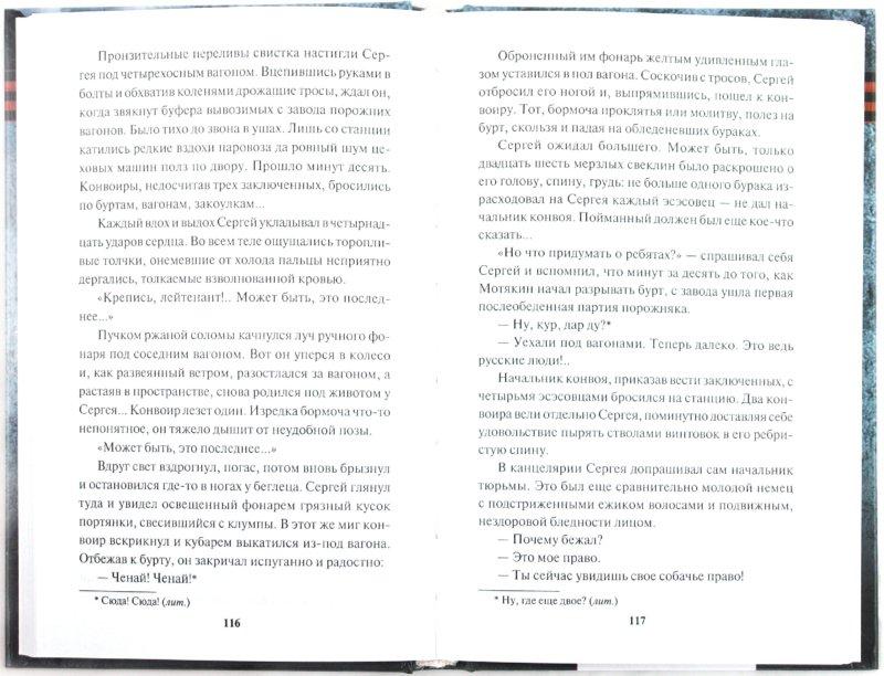 Иллюстрация 1 из 7 для Убиты под Москвой - Константин Воробьев | Лабиринт - книги. Источник: Лабиринт