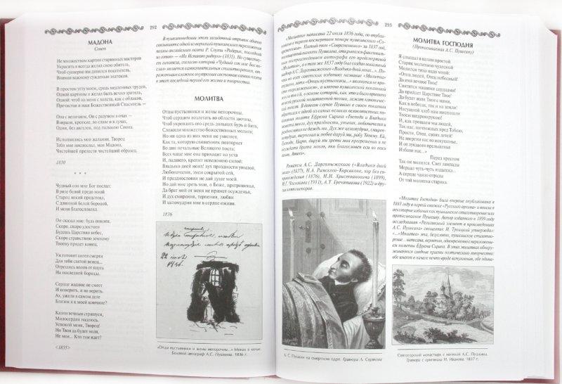 Иллюстрация 1 из 9 для Молитвы русских поэтов. XI-XIX. Антология - Виктор Калугин | Лабиринт - книги. Источник: Лабиринт
