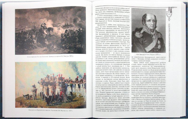 Иллюстрация 1 из 17 для Наполеоновские войны - Виктор Безотосный | Лабиринт - книги. Источник: Лабиринт