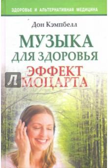 Музыка для здоровья. Эффект Моцартат