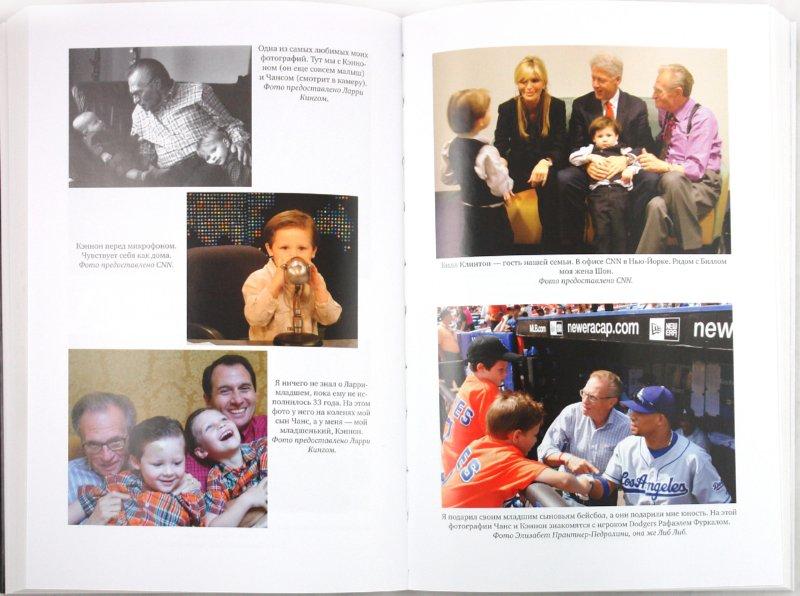 Иллюстрация 1 из 16 для А что это я здесь делаю? Путь журналиста - Ларри Кинг | Лабиринт - книги. Источник: Лабиринт