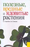 Кузнецов, Надежкин: Полезные, вредные и ядовитые растения