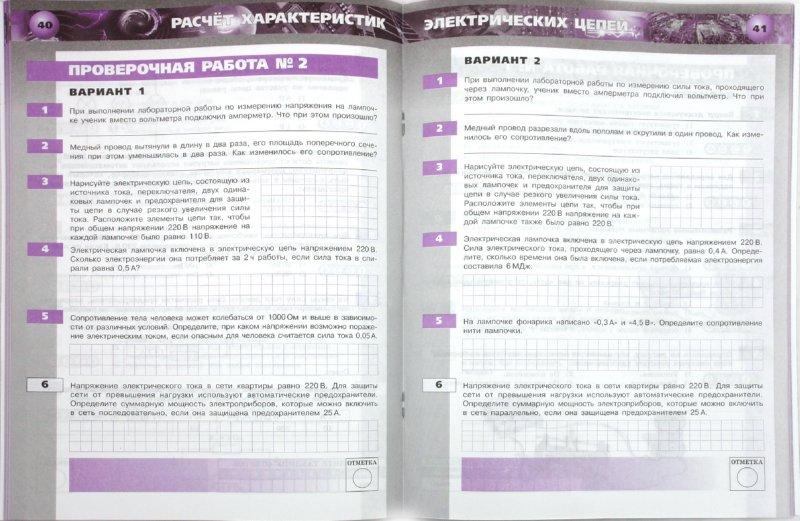 Бобылева, Бирюлина, Дмитриева: Химия. 9 класс. Тетрадь-экзаменатор