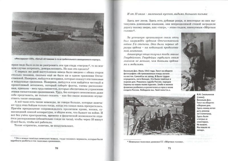 Иллюстрация 1 из 24 для Большой букет подснежников - Игорь Смольников | Лабиринт - книги. Источник: Лабиринт