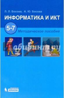 Информатика и ИКТ. 5-7 классы. Методическое пособие (+CD)