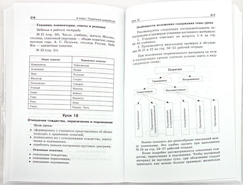 Гдз информатика и семакин л залогова с русаков л шестакова
