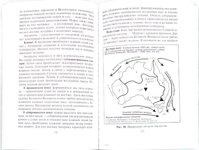 Иллюстрация 1 из 19 для Физическая и экономическая география мира - Максаковский, Петрова | Лабиринт - книги. Источник: Лабиринт