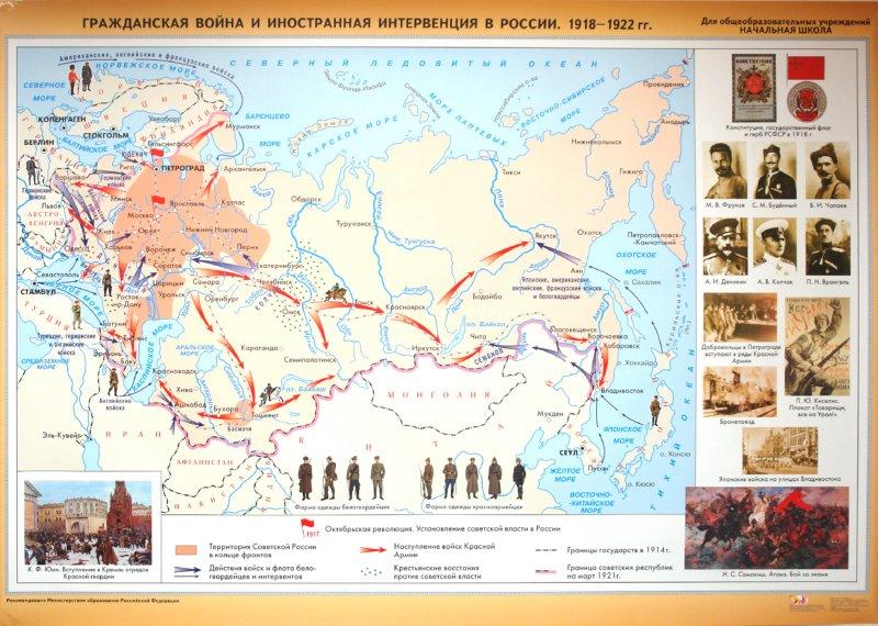 Из 1 для книги карта гражданская война