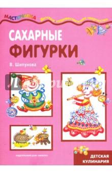 Шипунова Вера Александровна Сахарные фигурки