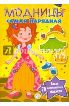 Модницы. Самая наряднаяДругое<br>Теперь можно одеть не одну куклу, а целых шесть! Не бойся экспериментировать, ведь все наклейки многоразовые. Придумай свой карнавальный костюм или стильный наряд для вечеринки, а еще лучше - устрой показ мод! Дай волю воображению - фантазируй, выдумывай, комбинируй!<br>Иллюстрации: Pulsar Estudio (Beehive Illustration).<br>Для детей 5-7 лет.<br>
