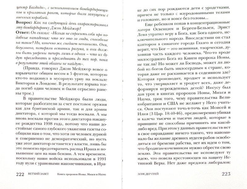 Иллюстрация 1 из 17 для Откровения: личный взгляд на книги Библии - Доктороу, Акройд, Гроссман, Кейв, Хейердал | Лабиринт - книги. Источник: Лабиринт