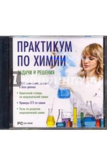 Практикум по химии. Задачи и решения (CDpc)