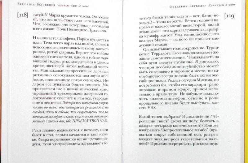 Иллюстрация 1 из 20 для Каникулы в коме - Фредерик Бегбедер | Лабиринт - книги. Источник: Лабиринт