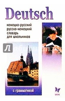 Немецко-русский и русско-немецкий словарь для школьников: 20 тыс. слов