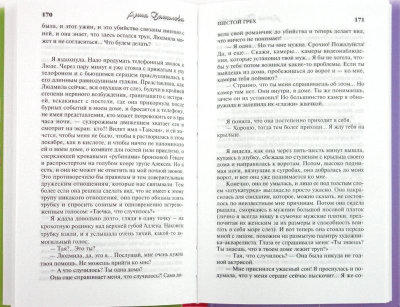 Иллюстрация 1 из 5 для Шестой грех; Меня зовут Джейн - Анна Данилова | Лабиринт - книги. Источник: Лабиринт
