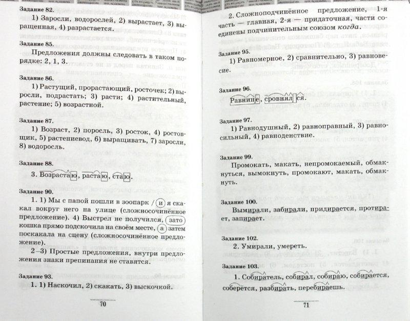 Гдз по русскому языку 5 класс граник