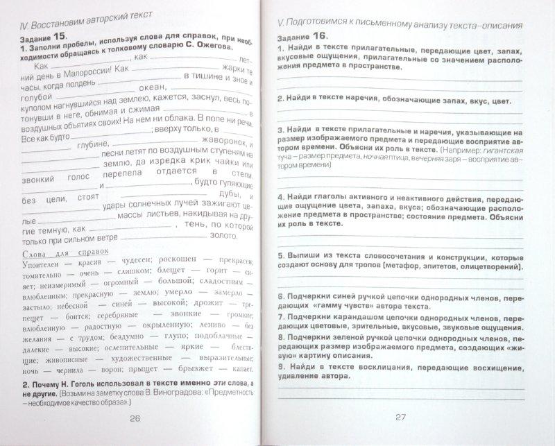 Иллюстрация 1 из 15 для Как научиться писать сочинение-описание - Татьяна Трунцева | Лабиринт - книги. Источник: Лабиринт