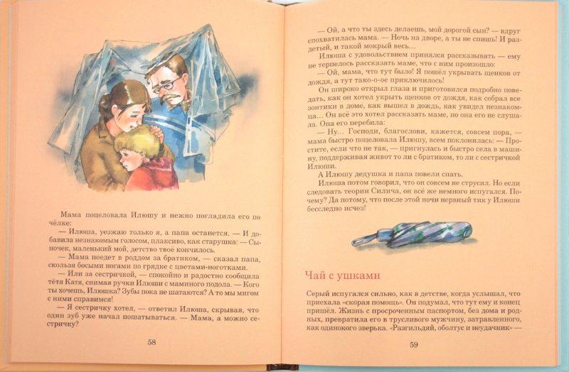 Иллюстрация 1 из 19 для Чудеса в сентябре - Татьяна Дашкевич | Лабиринт - книги. Источник: Лабиринт