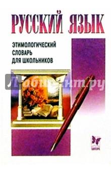 Русский язык: Этимологический словарь для школьников