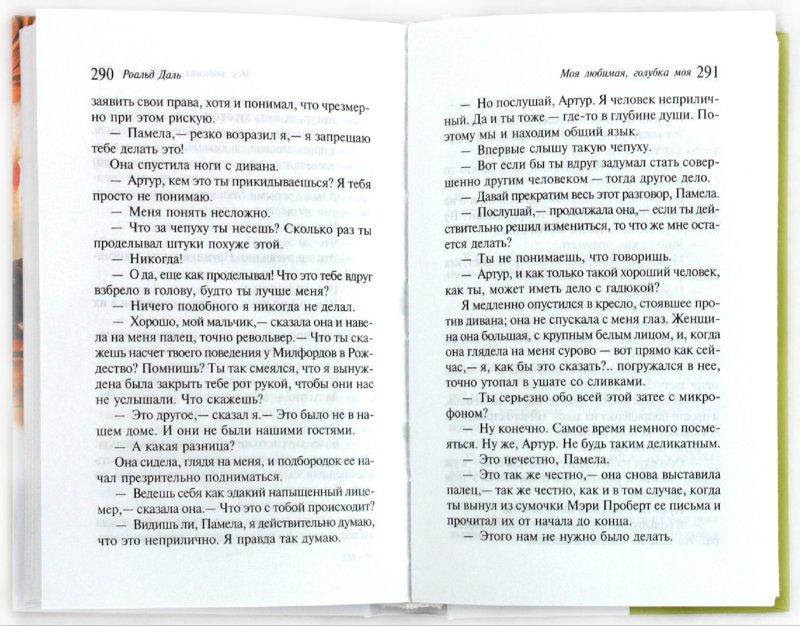 Иллюстрация 1 из 17 для Абсолютно неожиданные истории - Роальд Даль   Лабиринт - книги. Источник: Лабиринт