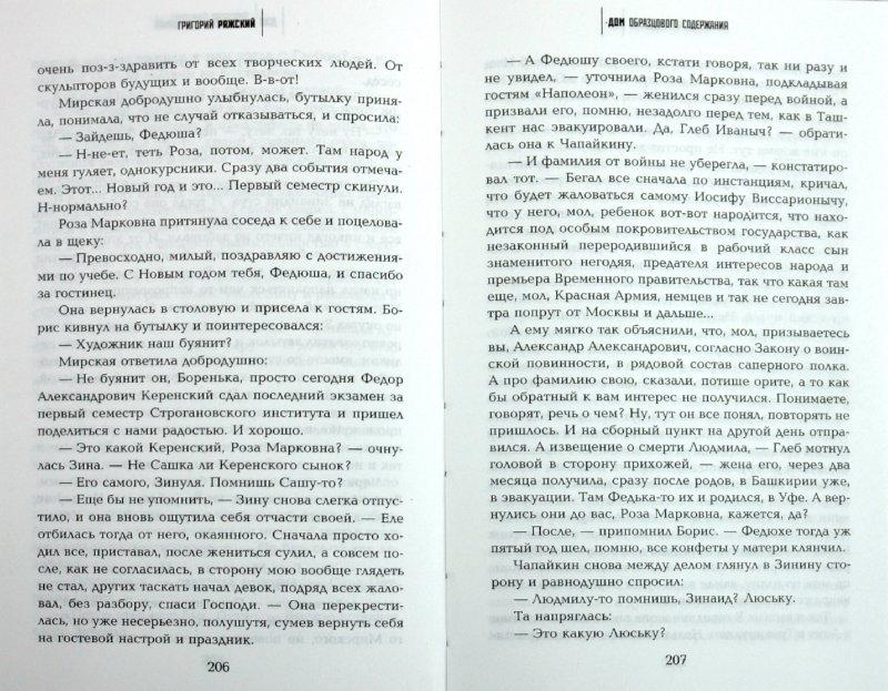 Иллюстрация 1 из 14 для Дом образцового содержания - Григорий Ряжский | Лабиринт - книги. Источник: Лабиринт