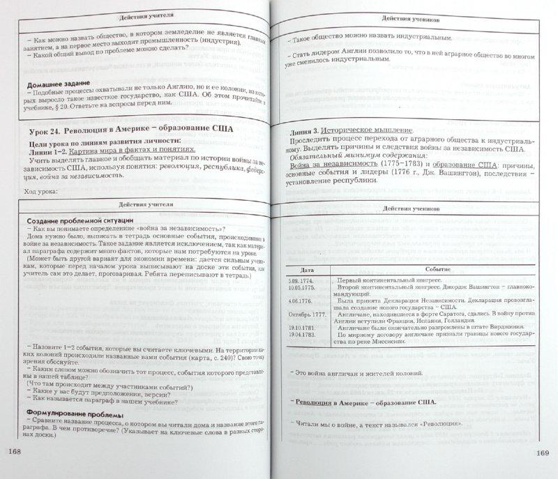 Иллюстрация 1 из 5 для Российская и Всеобщая история. 7 класс. Методические рекомендации для учителя - Малкова, Данилов, Миничева | Лабиринт - книги. Источник: Лабиринт