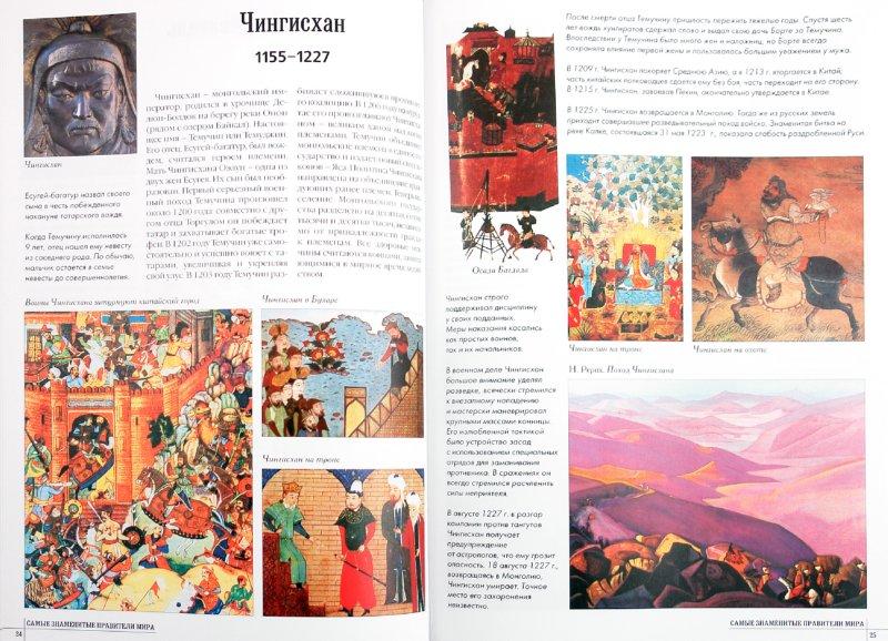 Иллюстрация 1 из 41 для Самые знаменитые правители мира | Лабиринт - книги. Источник: Лабиринт