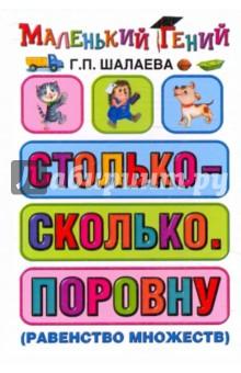 Столько - сколько. Поровну (равенство множеств)Книги для родителей<br>Уникальная серия в помощь родителям, которые хотят развить интеллект своего ребёнка и сделать из него маленького гения.<br>