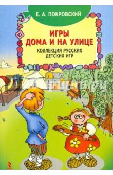 Покровский Егор Арсеньевич Игры дома и на улице. Коллекция русских детских игр